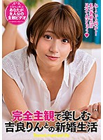 EMOT-015 Newlywed Life With Rin Kira To Enjoy With Complete Subjectivity