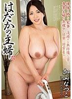 はだかの主婦 江戸川区在住 加山なつこ(47) パンティと生写真付き