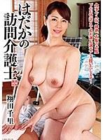 【数量限定】はだかの訪問介護士 翔田千里 パンティと生写真付き