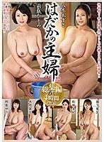 はだかの主婦総集編6人4時間Vol.9