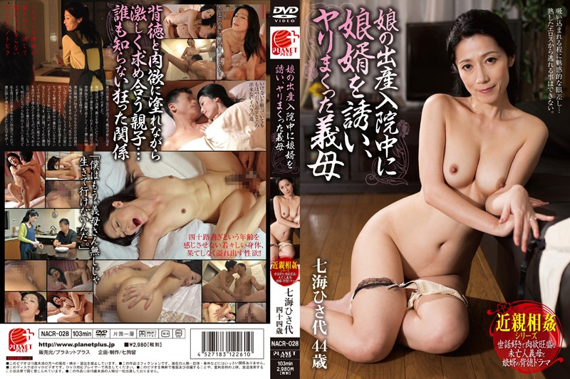 NACR-028 Invite Musumemuko During Daughter Of Birth Hospitalization, Mother-in-law Earnestly Spear Nanami Hisa-dai (Planet Plus) 2014-12-01
