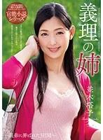 【数量限定】義理の姉 並木塔子 パンティと生写真付き