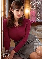 NACR-235 Too Young Father's Back Wife Haruka Mirai