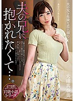 NACR-263 I Want To Be Embraced By My Husband's Brother ….Manami Ooura