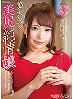 NACR-275 Beauty College Student's Beautiful Butt Pure Daughter Momoka Kato