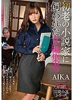 【数量限定】初老の小説家に飼われた女編集者 AIKA パンティと生写真付き
