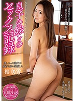 NACR-386 Sex Record With My Son's Wife Miyuki Sakura