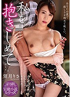 NACR-387 Hug Me…. Risa Mochizuki, A Single Mother Who Fell In Love With Her Neighbor