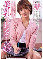 NACR-388 Beautiful Breasts Slender Daughter Of A College Student When I Asked My Dad For A Nude Model, I Was Excited And Cum Shot. Rin Kira