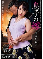NACR-389 Son's Daughter-in-law Aoi Kururugi