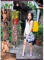 淫行ビデオ 9 狂った父と兄の性処理道具になった娘 加賀美シュナ
