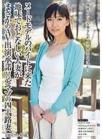 ヌードモデルのバイトに来た地味でおとなしい人妻がまさかのAV出演承諾!!どマゾの四十路妻 富田さん40歳