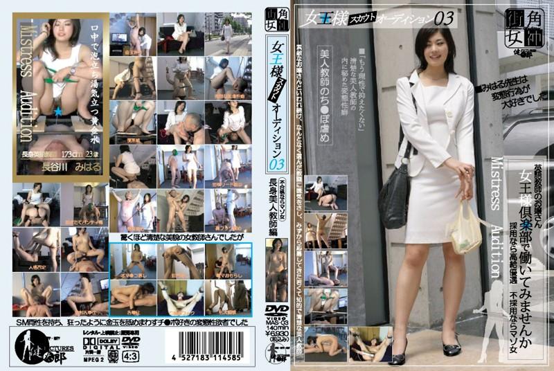 MAS-03 女王様スカウトオーディション 03
