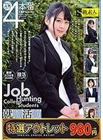 【特選アウトレット】就職活動女子大生生中出し面接Vol.002