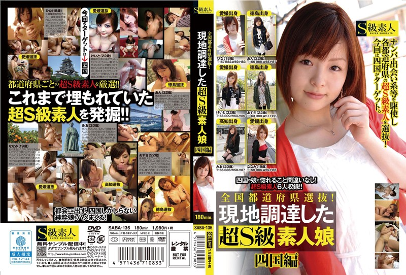 SABA-136 Prefectural Selection!Ultra S-class Amateur Daughter Shikoku Hen You Have Local Procurement
