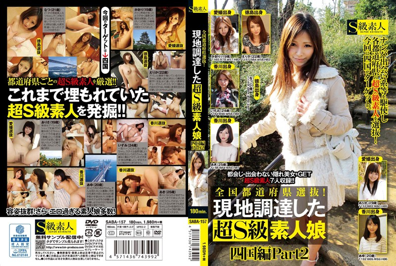 SABA-157 Prefectural Selection!Was Local Procurement Ultra S-class Amateur Daughter Shikoku Hen Part2
