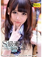 [SABA-165] New After School Nowadays JK And Stroll Warikiri Byte 01 Sri Chan