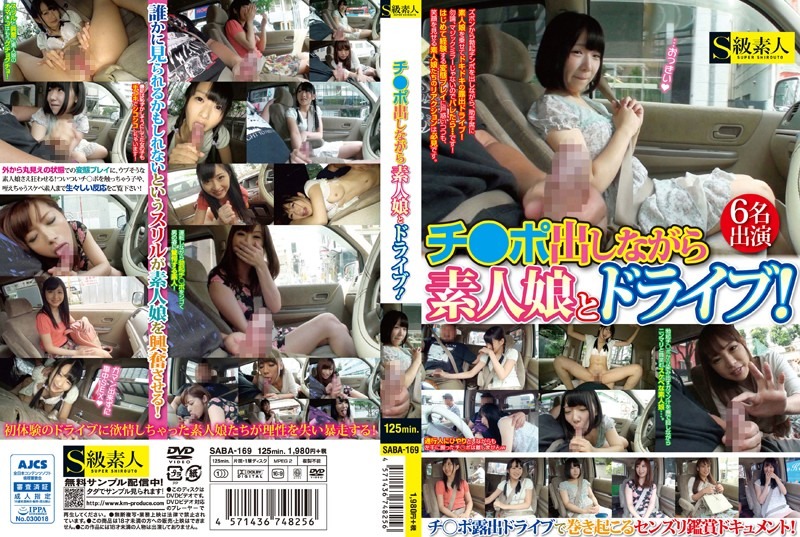 SABA-169 Chi _ Po And Out While Amateur Daughter And Drive!