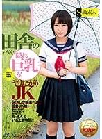 [SABA-304] Country Hidden Big Tits Tsukimoto Ai JK