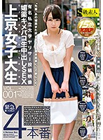 SABA-313 Famous Private University Yarisa Posted Image Aphrodisiac Kimepaco Raw Cum Shot SEX Kamigyo Girls College Student VOL.001