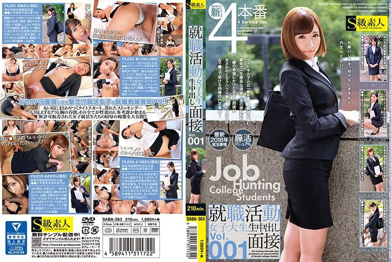 [SABA-363] 就職活動女子大生生中出し面接Vol.001 SABA フェラ S級素人