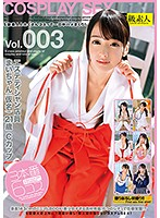 [SABA-378] S Class Amateur Hugging All Day long! Vol.003 Esthetician Clerk Mai-chan (pseudonym) 21-year-old C Cup