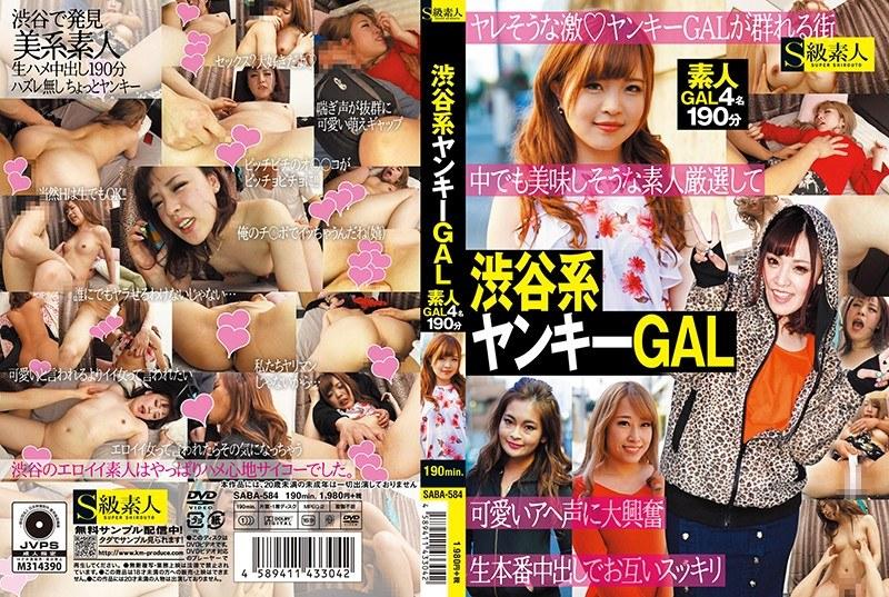 SABA-584 Shibuya Yankee GAL (S Kyuu Shirouto) 2019-12-13