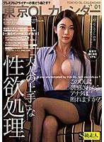 "SABA-613 Tokyo OL Calendar 01 ""Good Adult"" Sexual Desire Processing Megumi's 28-year-old"