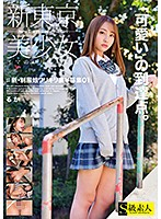 SABA-614 # New Uniform Girl Warikiri Back Recruitment 01 Ruka