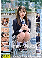 SABA-627 Creampie Aoharu School Uniform Girls Raw Bytes Vol.002