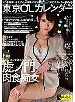 [SABA-631] Tokyo Office Lady Calendar 03 - A Slut From Toranomon, Working As A Secretary At A Consulting Company - Mio-san, 25yo