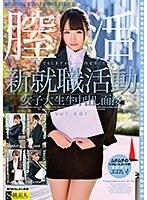 新就職活動女子大生生中出し面接 Vol.001 SABA-634画像