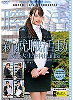 SABA-639 New Job Hunting Female College Student Creampie Interview Vol.002