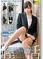 新就職活動女子大生生中出し面接 Vol.003 SABA-645画像