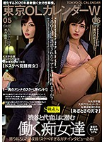 [SABA-647] Tokyo Office Girl Calendar - Prestigious College Grad 23-Year-Old Aika, 1st Year Business Administration Division 05 & 27-Year-Old Maria, State College Grad, 5th Year As A Secretary For Clothing Manufacturer 06