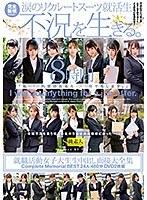就職活動女子大生生中出し面接大全集 Complete Memorial BEST24人480分DVD2枚組 SABA-648画像