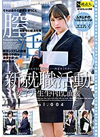 SABA-652 New Job Hunting Female College Student Creampie Interview Vol.004