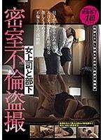 女上司と部下 密室不倫盗撮 SABA-654画像
