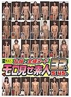 私服と全裸ヌードモロ見せ素人32人 5時間45分 SABA-655画像