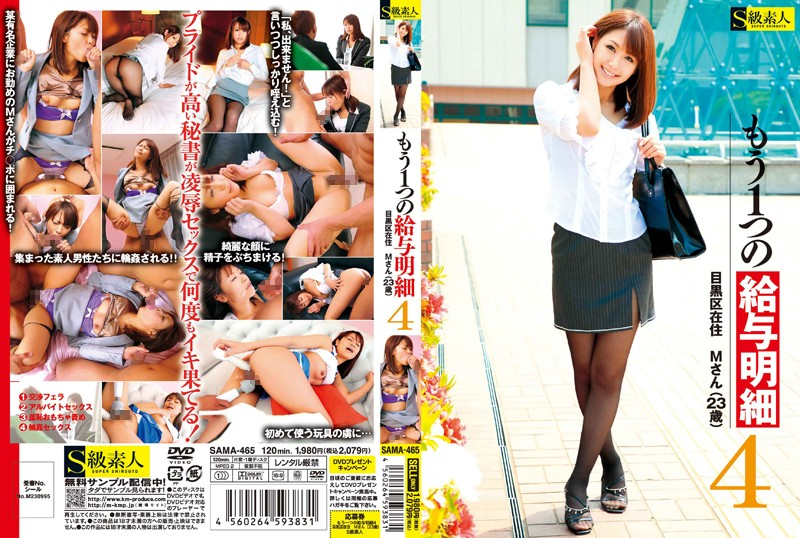 SAMA-465 Mr. M Lives In Another Four Payslips, Meguro-one (23 Years) (S Kyuu Shirouto) 2011-08-12