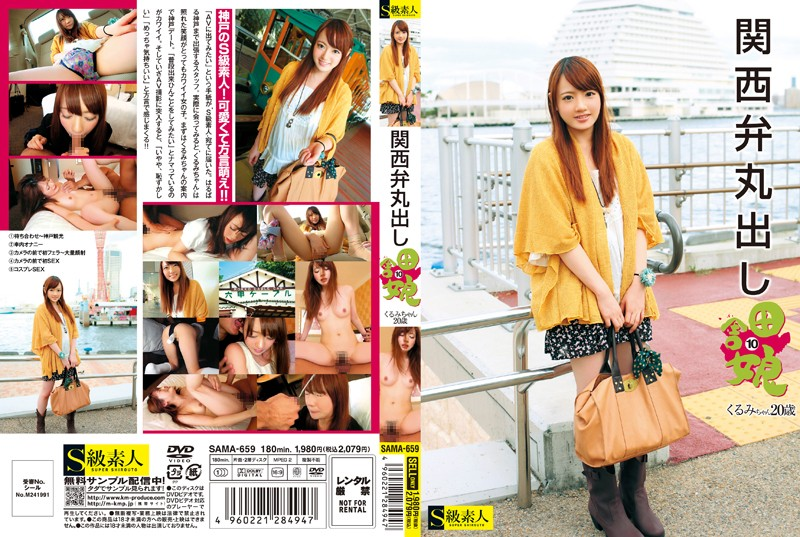 SAMA-659 Kansai dialect Bare out Country Girl 10 K…