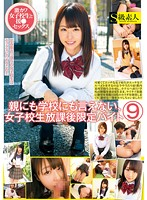 SUPA-020 Not Say To The School To Parents, School Girls After School Limited Byte 9