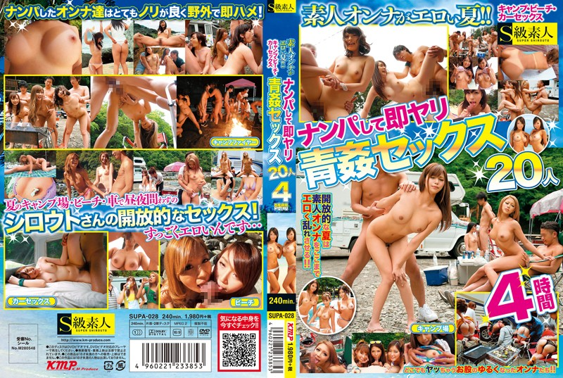 SUPA-028 Amateur Woman Is Erotic Summer! ! Immediate Jari Blue Fucking Sex 20 People Four Hours To Camp Beach Car Sex Nampa