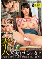 SUPA-067 I Had To Live Chat Live Delivery At Home And Wrecked The Amateur Married Woman! !