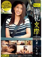 SUPA-069 Honoraria Dating Married Woman Chitose