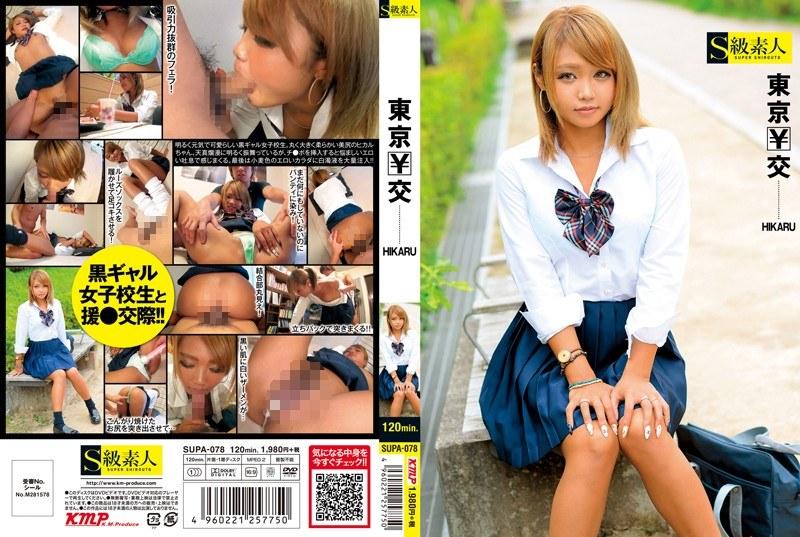 SUPA-078 Tokyo Ç Exchange HIKARU