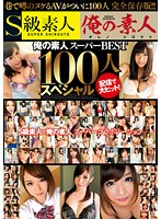 SUPA-085 My Amateur Super BEST100 People Specials