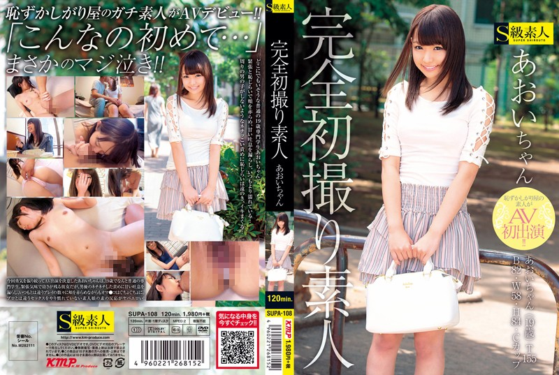SUPA-108 Full First Take Amateur Aoi-chan