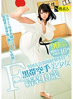 SUPA-135 Black Belt Karate Pretty Yuri 19-year-old F Cup With A National Tournament Experience