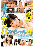 SUPA-137 Very Weak Amateur Women In The Press In The Amateur Nampa Special Indecision